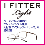 I FITTER Light